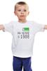 "Детская футболка ""на Земле с 1988"" - на земле с 1988"