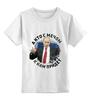 """Детская футболка классическая унисекс """"Путин. Кто с мечом к нам придет..."""" - путин, putin"""