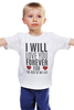"""Детская футболка классическая унисекс """"Любовь до гроба!"""" - любовь, сердца, love you forever"""