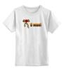 """Детская футболка классическая унисекс """"9 мая"""" - девушке, 9 мая, день победы"""