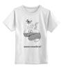 """Детская футболка классическая унисекс """"Наполняйся! нания - сила"""" - мозг, физика, химия, знания, науки"""