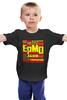 """Детская футболка классическая унисекс """"EPMD (Rap)"""" - rap, hip-hop, хип-хоп, epmd"""