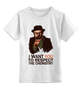 "Детская футболка классическая унисекс ""Walter White"" - во все тяжкие, breaking bad, walter white"