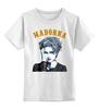 """Детская футболка классическая унисекс """"Madonna"""" - музыка, madonna, мадонна, поп музыка, арт дизайн"""