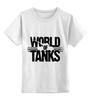 "Детская футболка классическая унисекс ""World of Tanks"" - world of tanks, танки, wot, tanks"