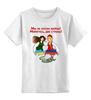 """Детская футболка классическая унисекс """"Stop War"""" - peace, россия, russia, ukraine, украина"""