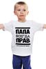 """Детская футболка """"Папа Всегда Прав!"""" - папа, отец, father, батя, пахан"""
