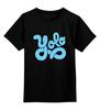 """Детская футболка классическая унисекс """"YOLO (You Only Live Once)"""" - yolo, йоло, живешь только раз"""