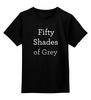 """Детская футболка классическая унисекс """"50 оттенков серого (Fifty Shades of Grey)"""" - секс, эротика, sex, 50 оттенков серого, садо-мазо"""