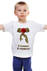 """Детская футболка """"Я помню! Я горжусь!"""" - россия, 9 мая, день победы"""