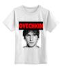 """Детская футболка классическая унисекс """"Овечкин"""" - хоккей, nhl, нхл, овечкин, ovechkin"""