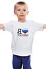 """Детская футболка классическая унисекс """"Я люблю Россию!"""" - патриот, россия, я люблю россию"""