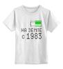 """Детская футболка классическая унисекс """"на Земле с 1983"""" - на земле с 1983"""