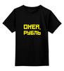 """Детская футболка классическая унисекс """"ОКЕЙ, РУБЛЬ"""" - кризис, рубль, окей, ok"""