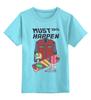 """Детская футболка классическая унисекс """"Назад в Будущее (Back to the Future)"""" - назад в будущее, 2015, must happen"""
