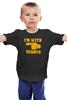 """Детская футболка классическая унисекс """"I'm with stupid"""" - идиот, придурок, i'm with stupid, i m with stupid, я с придурком"""
