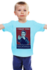 """Детская футболка классическая унисекс """"Ты нужен мне (Эдвард Сноуден)"""" - правда, edward snowden, эдвард сноуден"""
