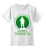 """Детская футболка классическая унисекс """"Вежливая планета"""" - армия, россия, логотип, вежливые люди, ратник"""
