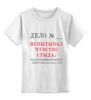 """Детская футболка классическая унисекс """"Испытывал чувство стыда"""" - навальный, навальный четверг, navalny"""