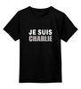 """Детская футболка классическая унисекс """"Je Suis Charlie"""" - charlie, je suis charlie, i am charlie, я шарли"""