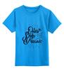 """Детская футболка классическая унисекс """"music"""" - party, надписи"""