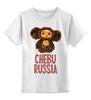 """Детская футболка классическая унисекс """"Cheburussia"""" - прикол, россия, russia, чебурашка, cheburussia"""