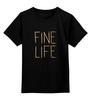 """Детская футболка классическая унисекс """"Fine life"""" - любовь, life, огонь, fire, спички"""
