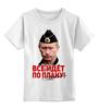 """Детская футболка классическая унисекс """"Путин. Все идет по плану!"""" - путин, президент, putin, патриотические футболки"""