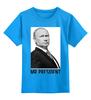 """Детская футболка классическая унисекс """"Путин"""" - москва, россия, путин, президент, putin"""