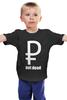 """Детская футболка классическая унисекс """"not dead """" - рубль, ruble, я пережил падение рубля"""