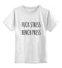"""Детская футболка классическая унисекс """"Без названия"""" - юмор, спорт, фитнес, зож, здоровье"""
