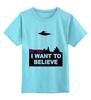 """Детская футболка классическая унисекс """"Хотелось бы верить..."""" - инопланетяне, малдер, нло, сериал, скалли"""