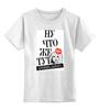 "Детская футболка классическая унисекс ""Угонщица by K.Karavaev"" - karavaev, караваев, allegrova, угонщица, угнала"