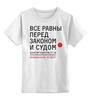 """Детская футболка классическая унисекс """"Конституция РФ, ст.19"""" - навальный, команда навального, навальный четверг"""