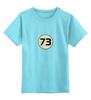 """Детская футболка классическая унисекс """"Шелдон Купер - 73"""" - the big bang theory, шелдон, теория большого взрыва"""