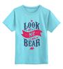 """Детская футболка классическая унисекс """"Я Медведь (I am Bear)"""" - bear, россия, russia, я медведь, i am a bear"""
