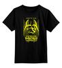 """Детская футболка классическая унисекс """"дарт вейдер!"""" - star wars, darth vader, дарт вейдер, звёздные войны"""