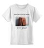 """Детская футболка классическая унисекс """"Полкило Ленина, пожалуйста!"""" - ссср, ленин, книги, чтение, образование"""