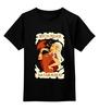 """Детская футболка классическая унисекс """"Кхалиси"""" - дракон, игра престолов, game of thrones, кхалиси, дейенерис"""
