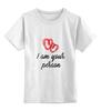 """Детская футболка классическая унисекс """"i am your person"""" - сердце, любовь, юмор, пара, я люблю"""