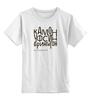 """Детская футболка классическая унисекс """"Кам он УФСИН бринг ит он"""" - навальный четверг"""