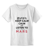 "Детская футболка классическая унисекс ""Keep calm and listen to 30stm"" - рок, 30 seconds to mars, rock, keep calm, echelon"