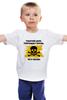 """Детская футболка классическая унисекс """"Работа-вред!"""" - череп, скелет, work, офис"""