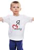 """Детская футболка классическая унисекс """"Люблю жену"""" - любовь, i love"""