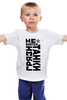 "Детская футболка ""Не боятся танки грязи!"" - звезда, армия, война, war, танк, tank, wot"