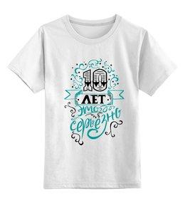 """Детская футболка классическая унисекс """"10 лет это серьезно"""" - ребенку, леттеринг, с днем рождения"""