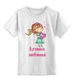 """Детская футболка классическая унисекс """"Любимая бусинка"""" - любовь, семья, дочь, девочка, бусинка"""