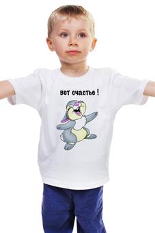 """Детская футболка """"СЧАСТЬЕ.СМЕЮЩИЙСЯ ЗАЯЦ."""" - смех, заяц, счастье, улыбка, мульт"""