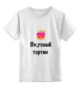 """Детская футболка классическая унисекс """"Вкусный тортик"""" - любовь, семья, десерт, сын, тортик"""