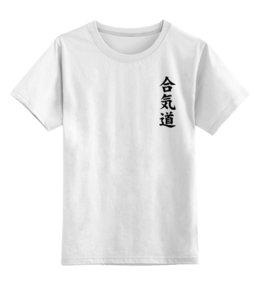 """Детская футболка классическая унисекс """"Айкидо"""" - айкидо, японские боевые искуства, самурай"""